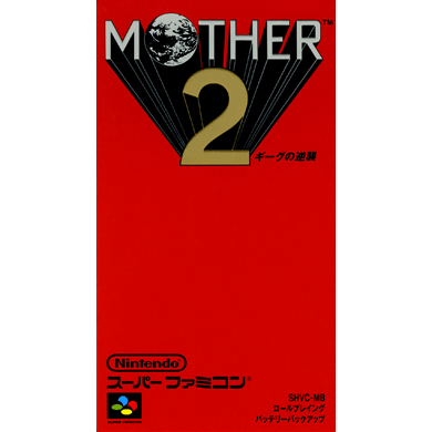 MOTHER2 ギーグの逆襲/EarthBound