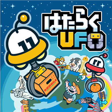 はたらくUFO/Part Time UFO(Nintendo Switch)